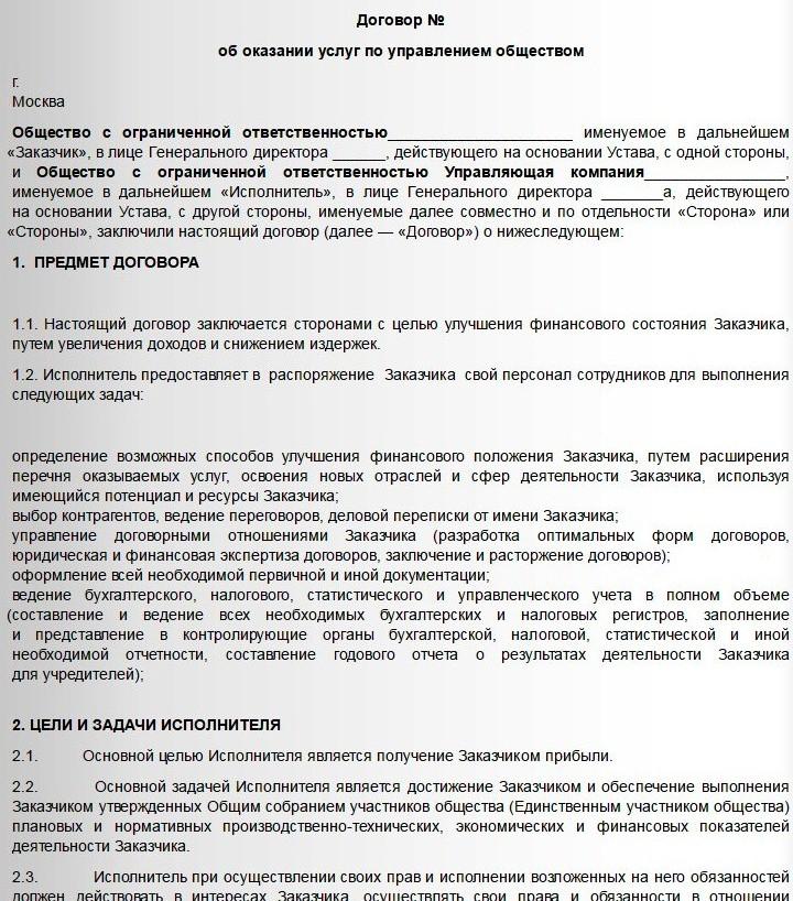 отчет риэлтора о проделанной работе образец - фото 11