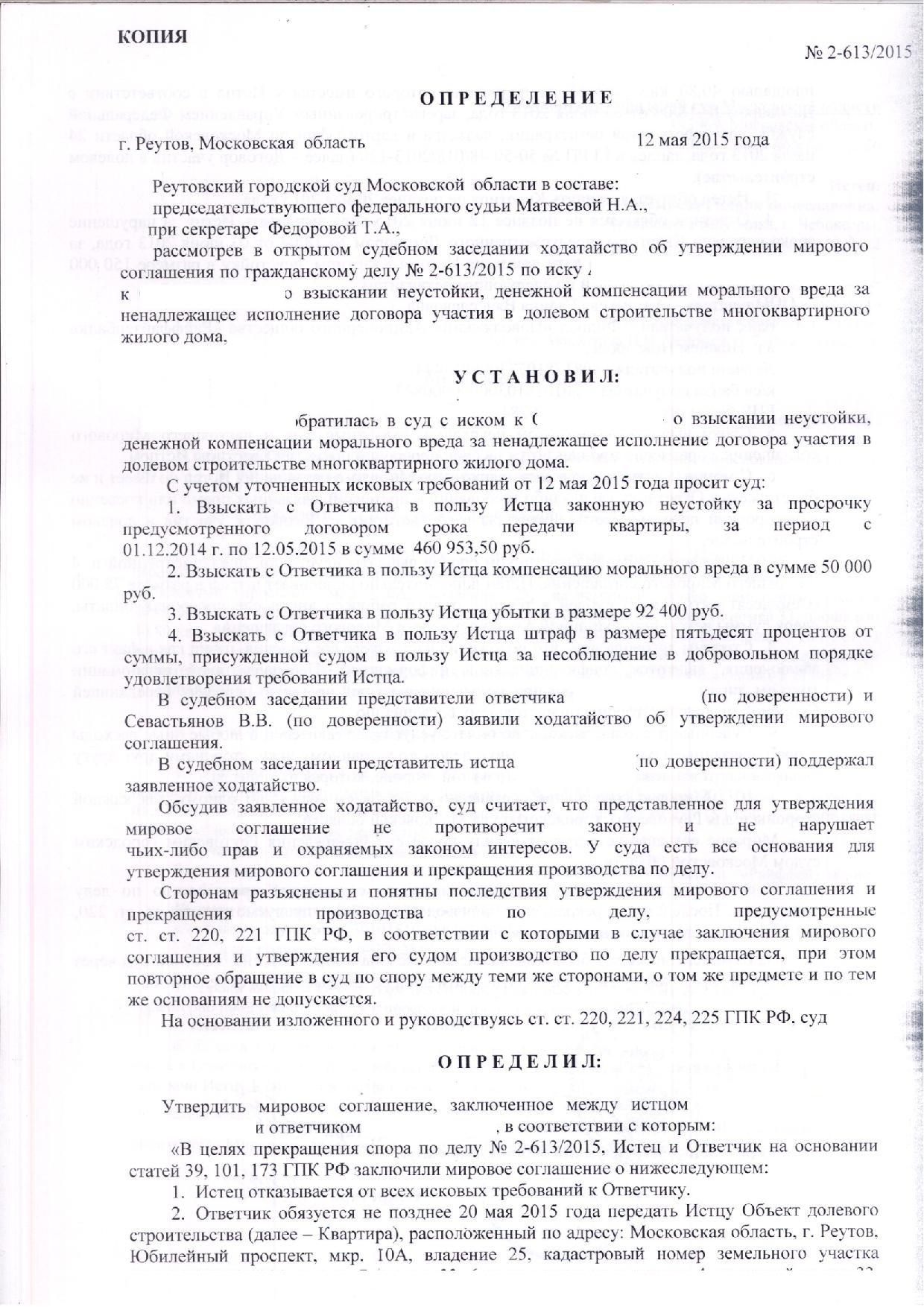 Мировое соглашение гпк рф статья 221