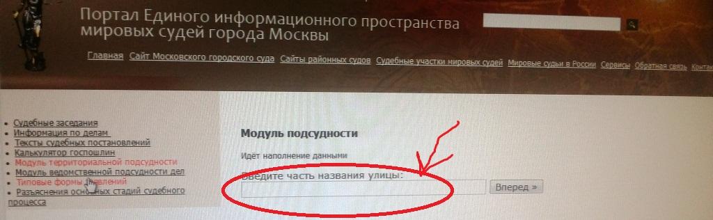 Подсудность по адресу в г москва