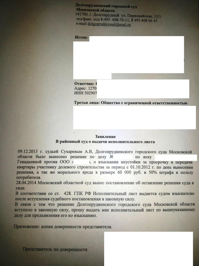 Выдача исполнительного листа арбитражным судом образец