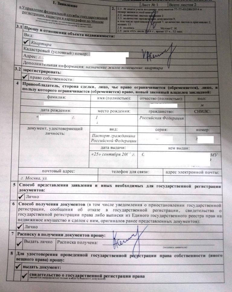Шалмираны образец заявление о гос регистрации права на недвижимое имущество какими мыслями