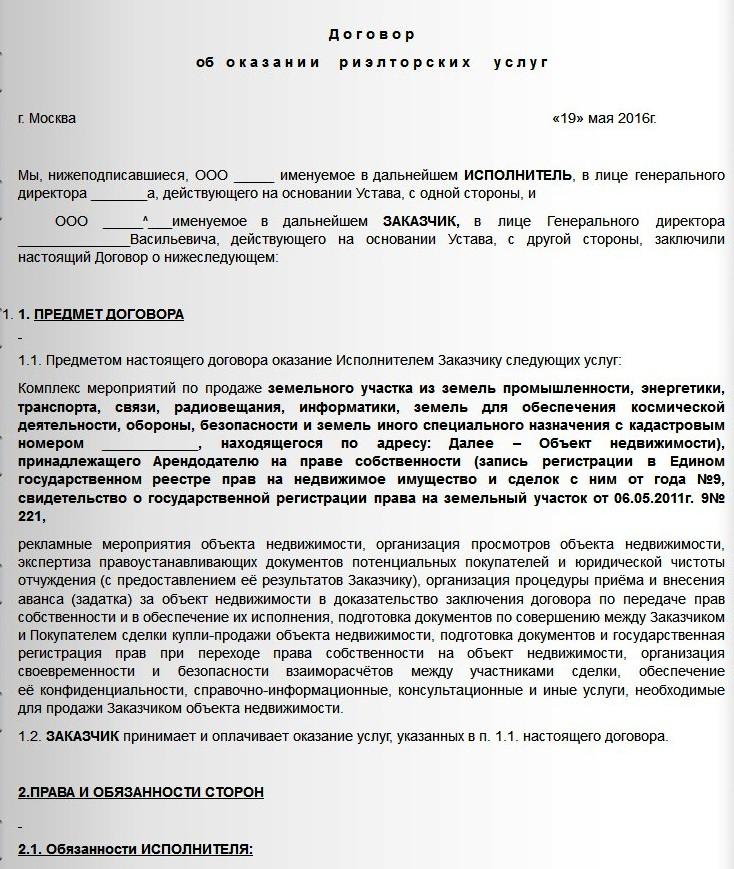 риэлторский договор на оказание услуг образец - фото 3