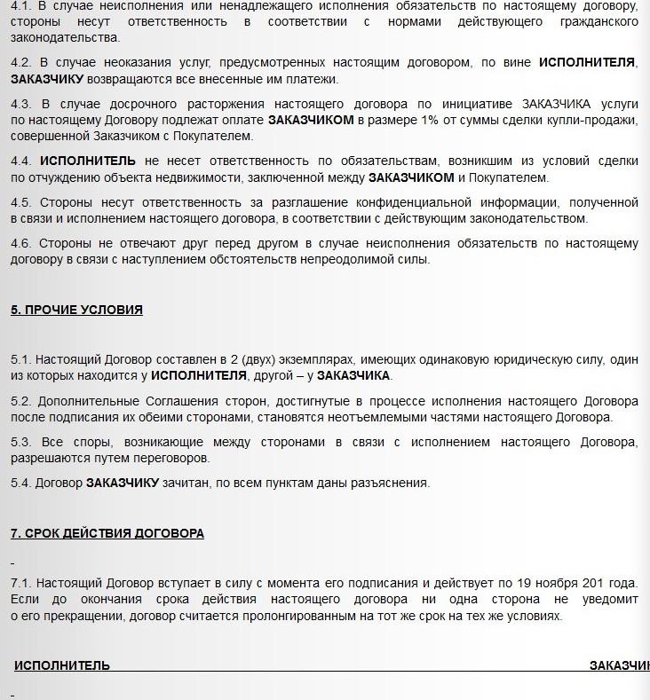 риэлторский договор на оказание услуг образец - фото 8