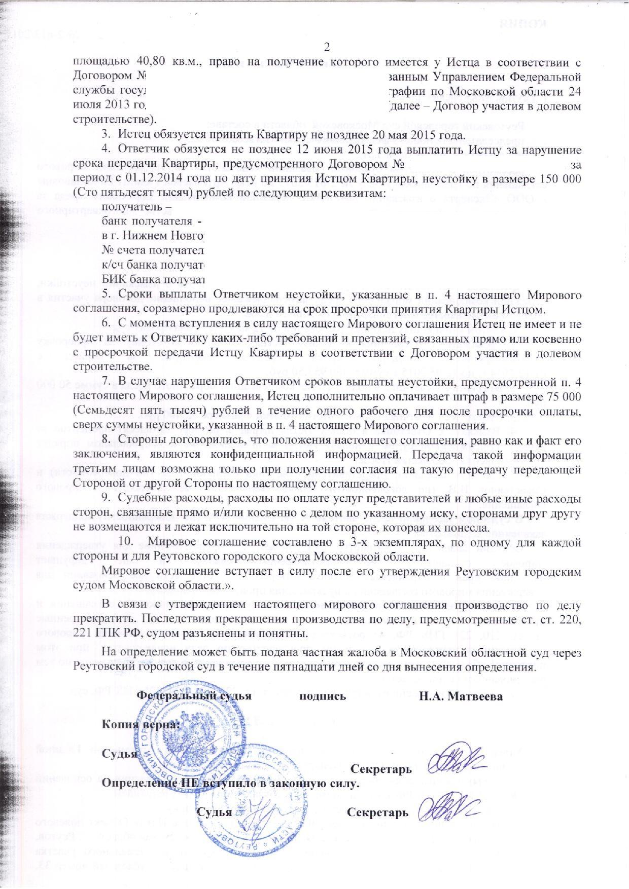 Заявление об утверждении мирового соглашения. образец