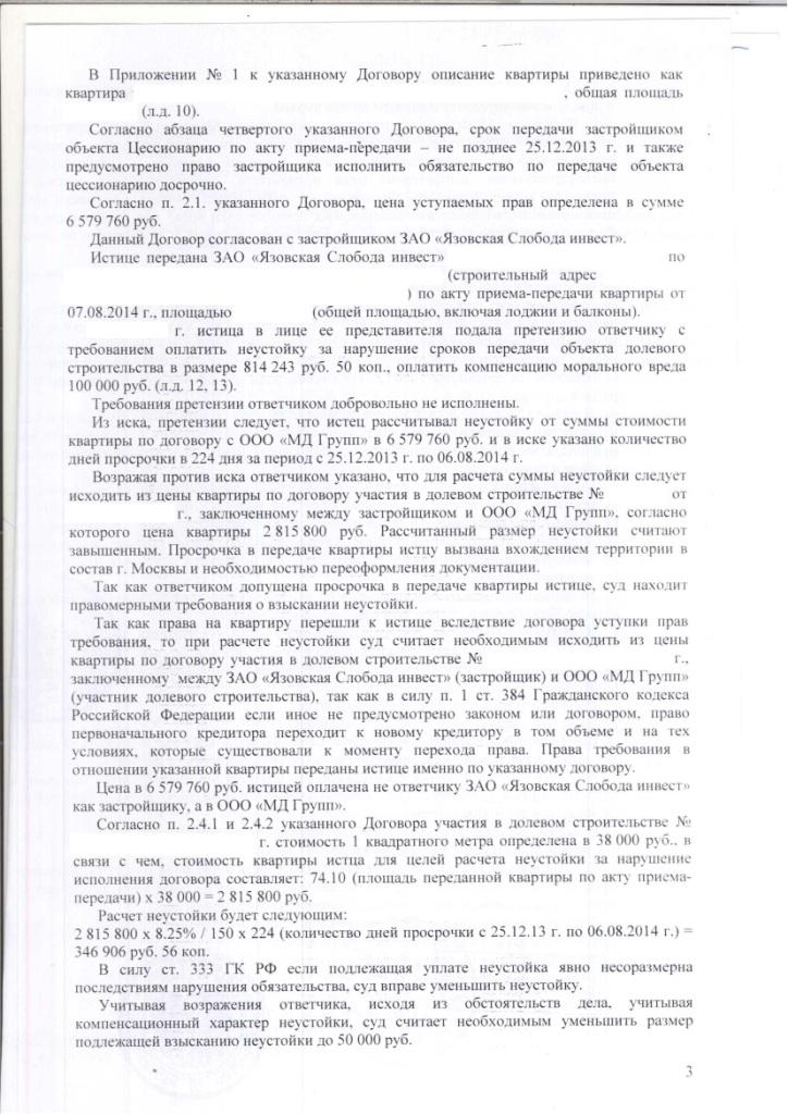 цена иска 50 000 рублей куда подавать