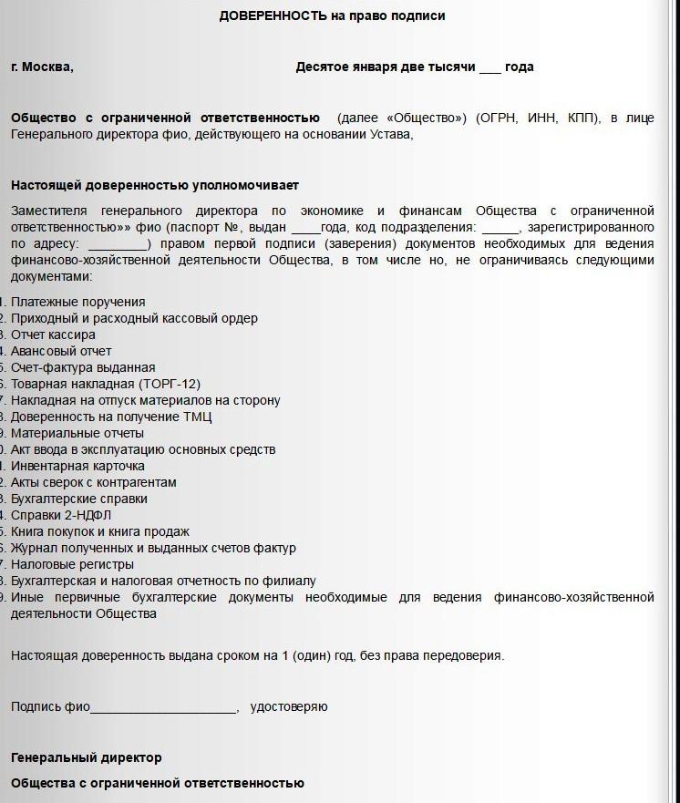 Доверенность на подпись документов за главного бухгалтера образец