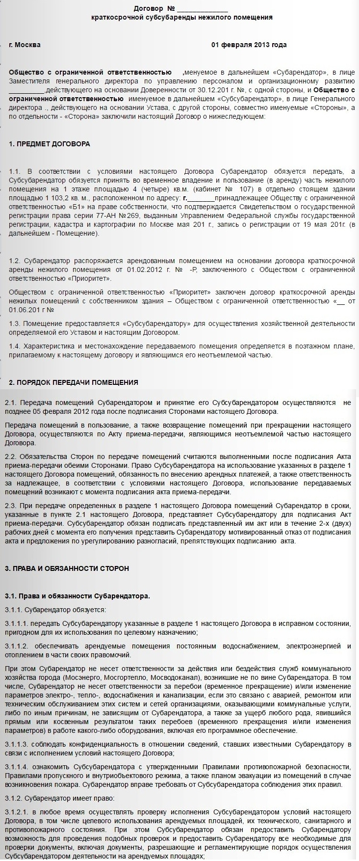 договор субаренды нежилого помещения украина образец