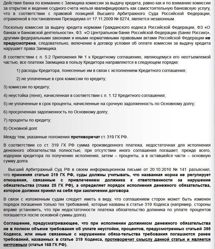 Банк москвы кредитование физических лиц