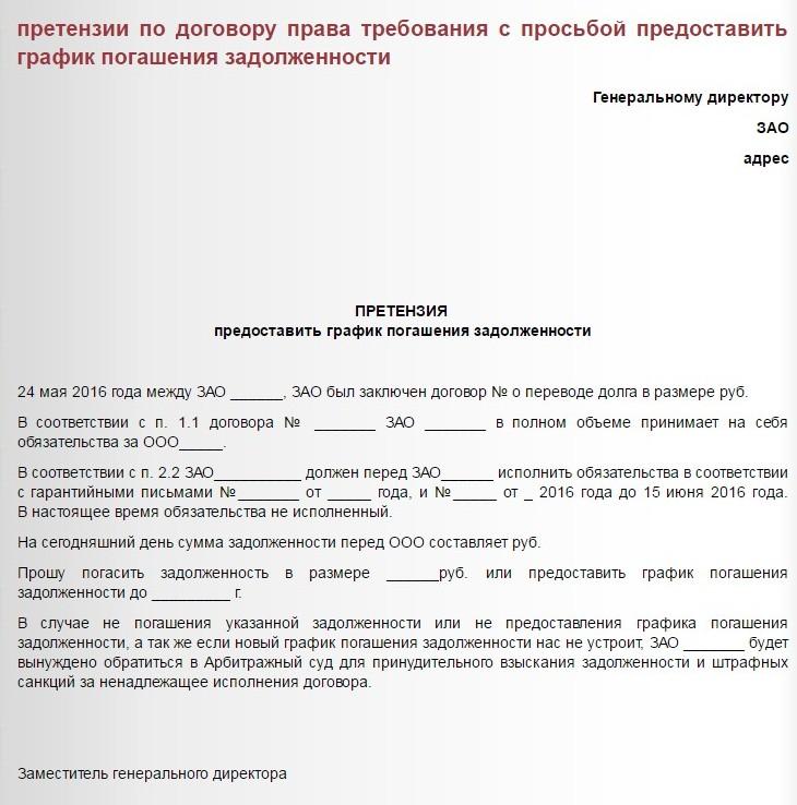 образец графика погашения задолженности по договору поставки - фото 9
