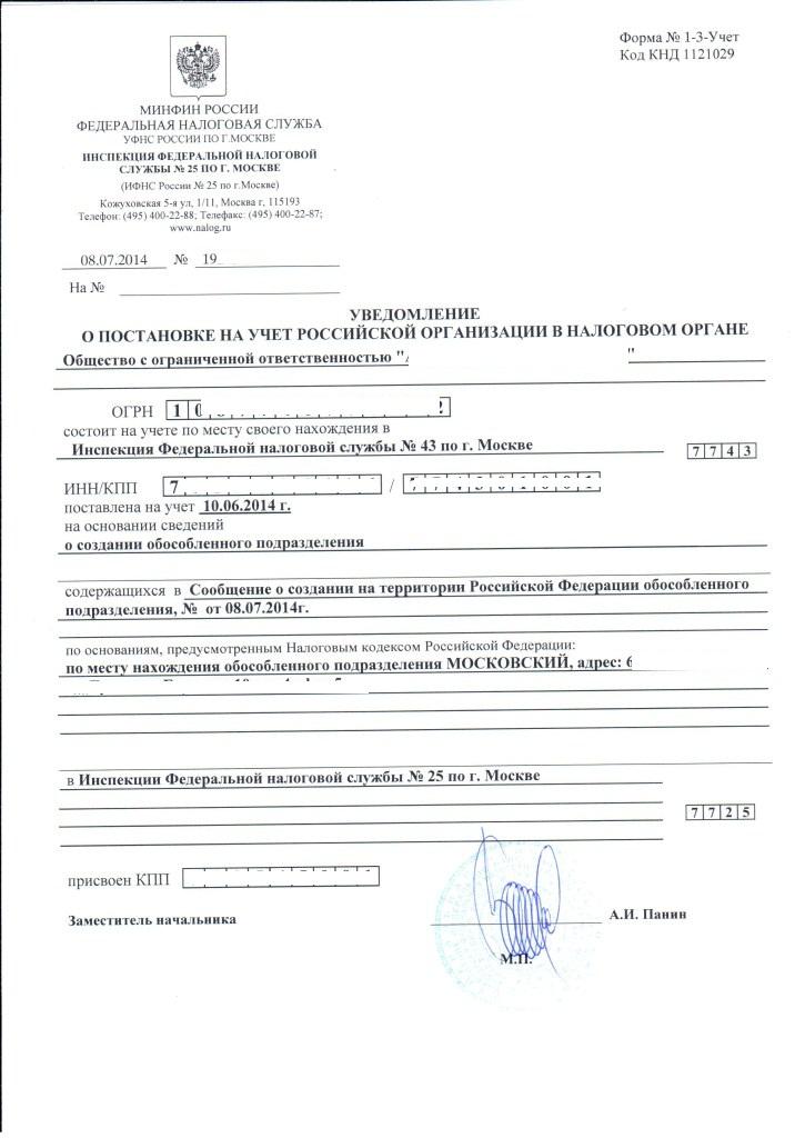 уведомление о постановке на учет обособленного подразделения образец