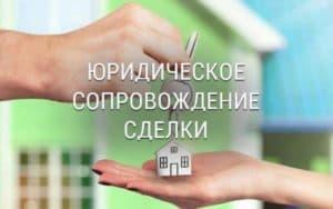 Услуги по покупки-продажи квартиры в Москве и МО. Полный комплекс риэлтерских и юридических услуг(сделка под ключ)