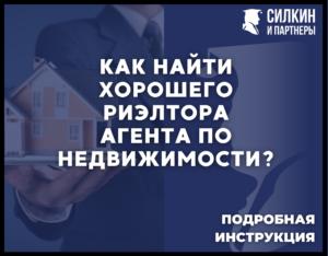 Инструкция как найти хорошего риэлтора(агента по недвижимости)