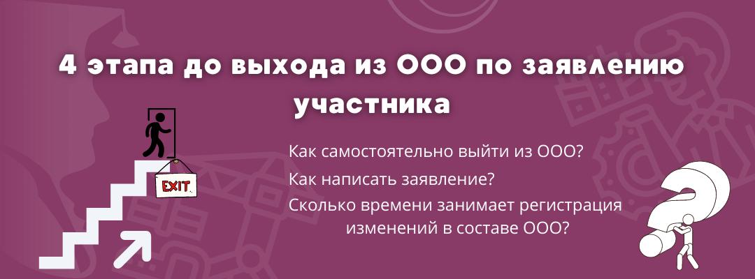 Выход из ООО по заявлению участника_Силкин и партнёры