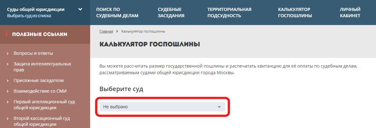 Как узнать какому районному суду г Москвы подсудно дело? И где взять реквизиты для уплаты госпошлины?