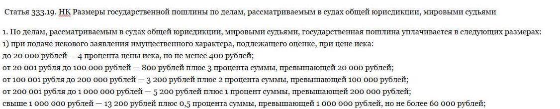 Как самостоятельно рассчитать размер государственной пошлины при подаче иска о защите прав потребителя на сумму свыше 1 000 000 рублей