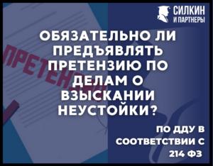 Обязательно ли предъявлять претензию по делам о взыскании неустойки по договорам долевого участия в соответствии с 214 ФЗ?
