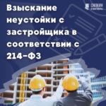 Взыскание неустойки с застройщика в соответствии с 214-ФЗ