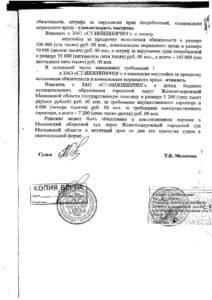 Решение Железнодорожного городского суда о взыскании неустойки с Застройщика СТ-ИНЖИНИРИНГ 2014.