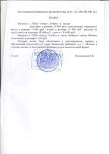 Решение Зюзинского районного суда г. Москвы о взыскании неустойки с застройщика ОАО «Авгур Эстейт»