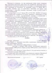 Решение Подольского городского суда Московской области о взыскании неустойки с застройщика ЗАО «Язовская слобода инвест»