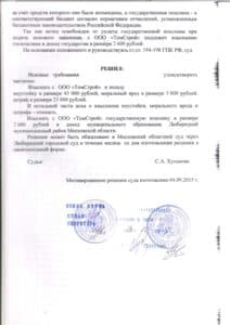 Решение Люберецкого городского суда Московской области о взыскании неустойки с застройщика ООО «ТомСтрой»