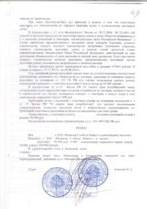 Решение Черемушкинского районного суда г. Москвы о взыскании неустойки с застройщика ЗАО «Язовская слобода инвест»