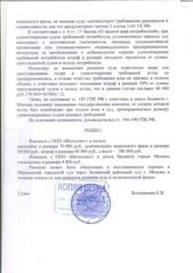 Решение Зюзинского районного суда о взыскании неустойки с застройщика ООО «Интеллект»