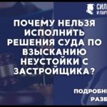 Почему нельзя исполнить решения суда по взысканию неустойки с застройщика