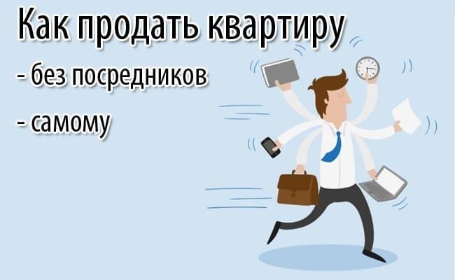 Как самостоятельно продать квартиру в Москве (МО) 2016 г.