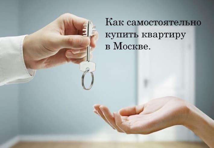 Инструкция как самостоятельно купить квартиру в Москве МО