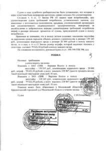 Решение Красногорского городского суда о взыскании неустойки с ЗАО «ПИК-Верхняя Волга».