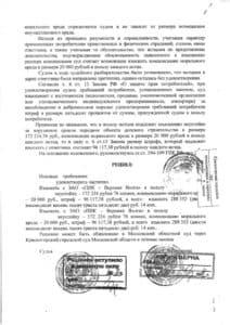 Решение от 03.02.2018 г. Красногорский городской суд взыскал неустойку с ЗАО «ПИК-Верхняя Волга»