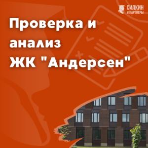 ЖК «Андерсен». Поселение Десеновское. Застройщик ДЕСНА-ЛЭНД