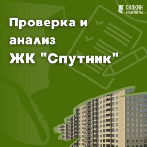 ЖК «Спутник», г. Мытищи. ООО «ИНВЕСТ-СТРОЙ», отзывы.