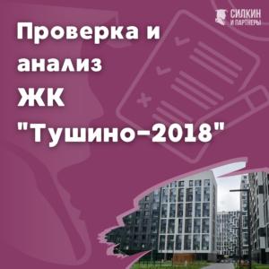 ЖК Тушино-2018 отзывы, анализ.