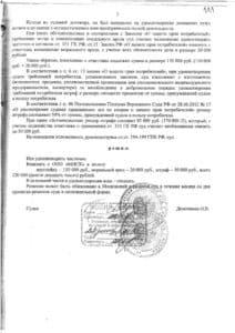 Решение Солнцевского районного суда г. Москвы о взыскании неустойки с застройщика ООО «МИСК».