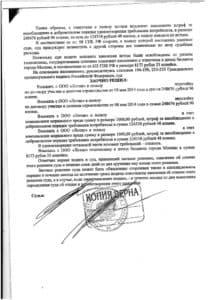 Решение Чертановского районного суда г. Москвы о взыскании неустойки с застройщика ООО «Лотан».