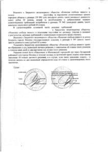 Решение Бутырского районного суда г. Москвы о взыскании неустойки с застройщика ЗАО «Язовская слобода инвест».
