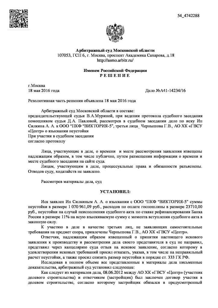 Решение Арбитражного суда Московской области о взыскании неустойки с застройщика ООО «ПКФ «Виктория-5».