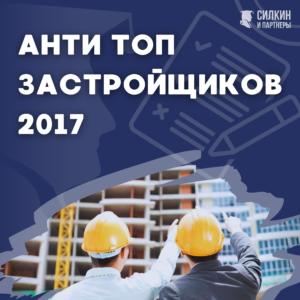 Анти ТОП застройщиков 2017