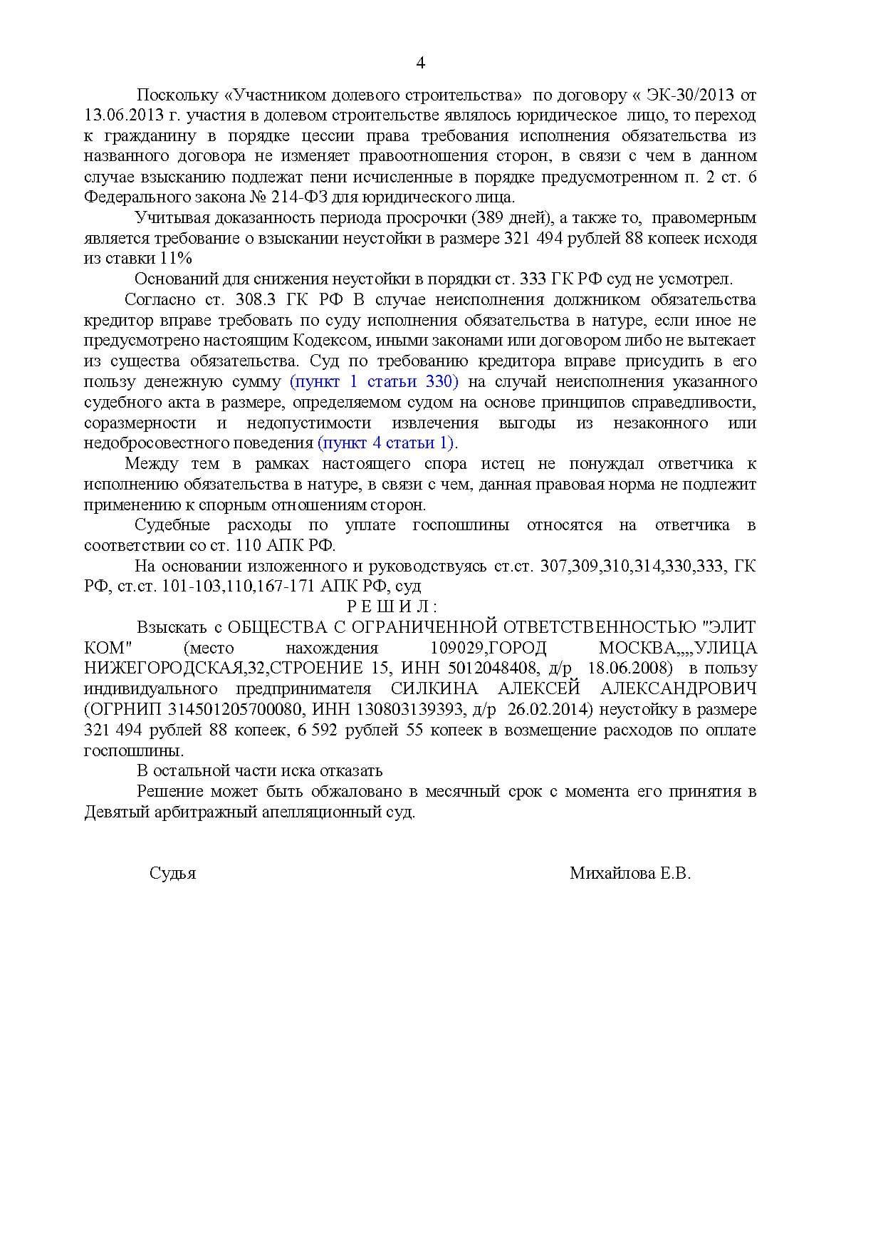 Решение Арбитражного суда г. Москвы к застройщику ООО «ЭЛИТ КОМ» о взыскании неустойки
