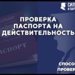 Проверка паспорта на действительность.