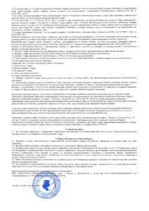 Договор оферта