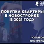 Покупка квартиры в новостройке. Пошаговая инструкция 2021 г.