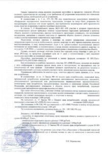 Взыскание неустойки с АО ПИК-Регион. Солнцевский районный суд города Москвы.