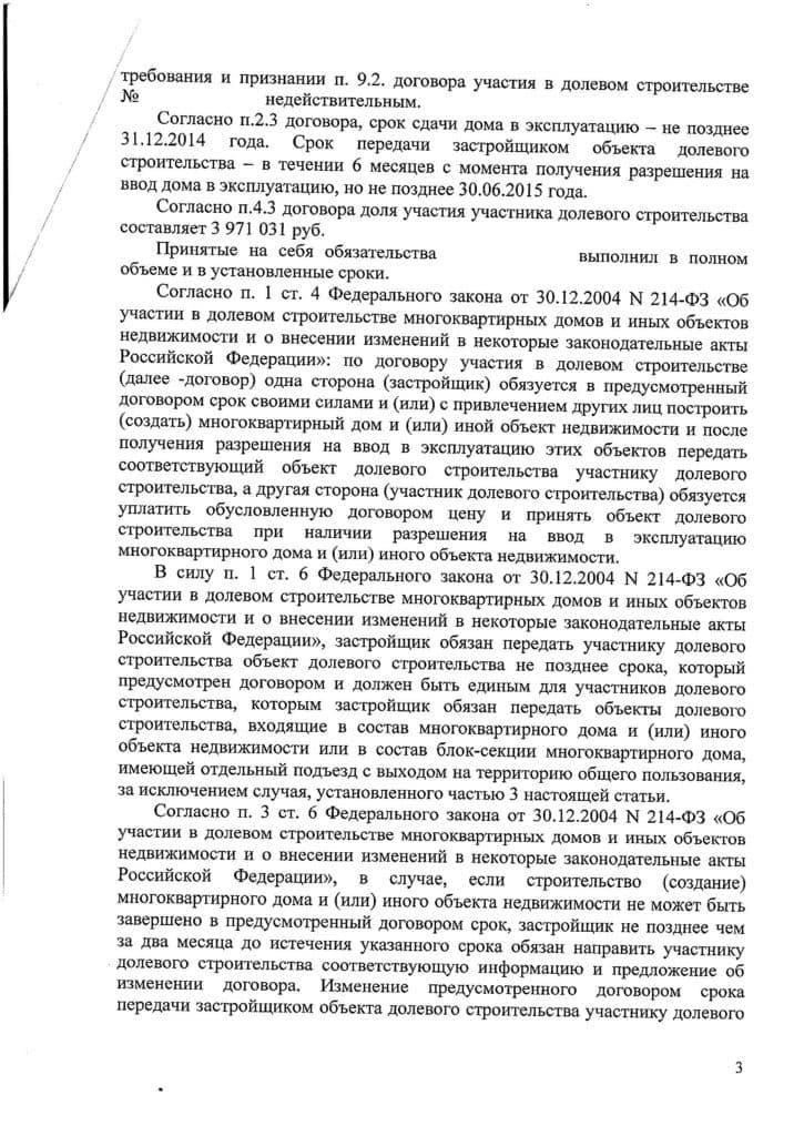Взыскание неустойки с застройщика ООО  «ЛОТАН» ГК Мортон. Никулинский районный суд г. Москвы.