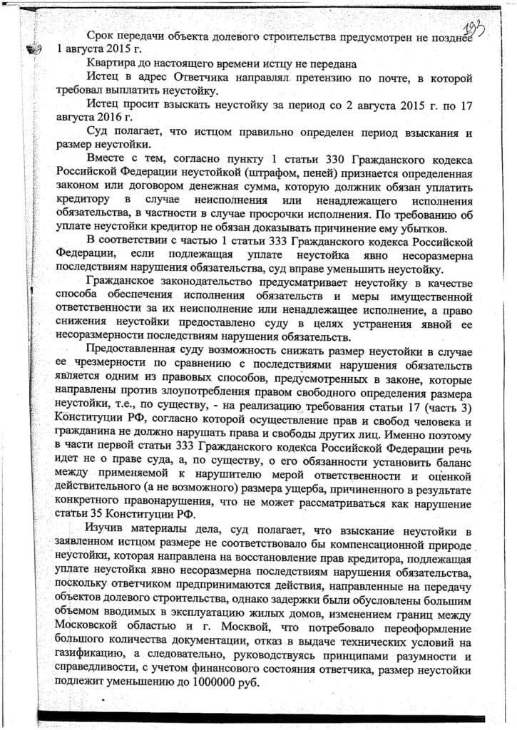 Судебная практика по А101 ДЕВЕЛОПМЕНТ. Видновский городской суд МО.