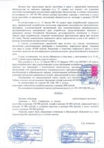 Взыскание неустойки с застройщика Трейдком. Красногорский суд МО.
