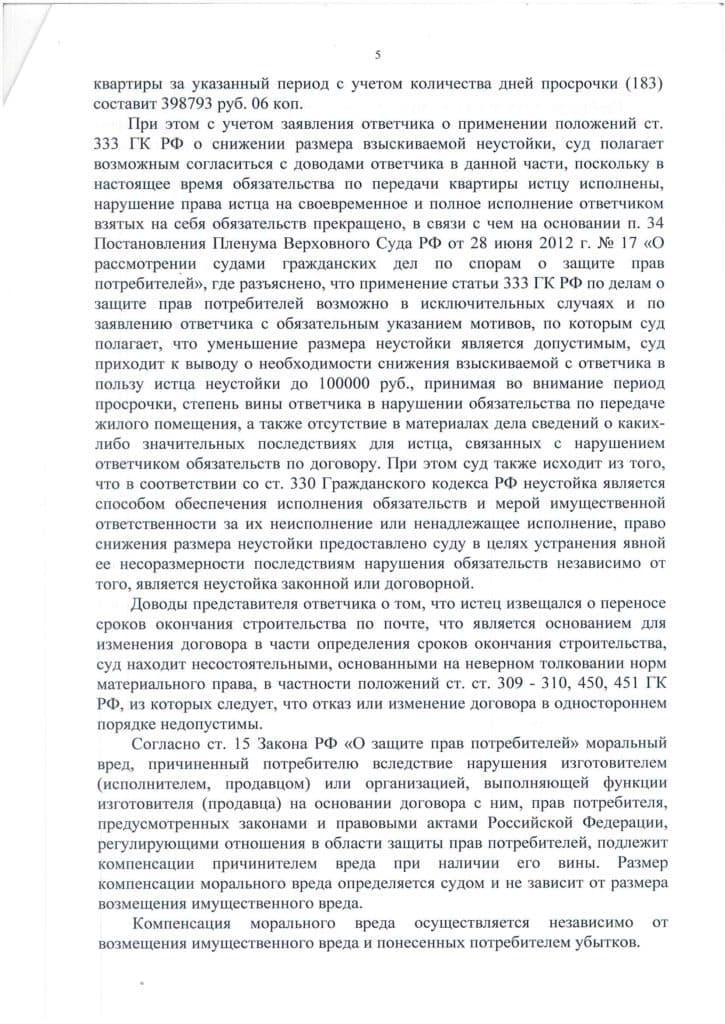 Взыскание неустойки с застройщика ООО Жилой Квартал. Солнечногорского городского суда МО
