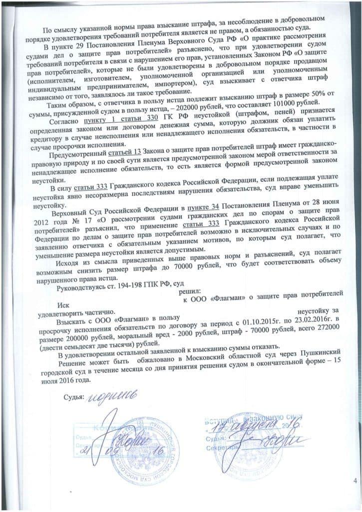 Взыскание неустойки с застройщика Флагман. Пушкинский городской суд МО.